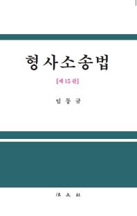 형사소송법(15판)(양장본 HardCover)