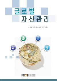 글로벌자산관리(1학기, 워크북포함)