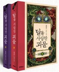 달을 사랑한 괴물 3-4권 세트(전2권)