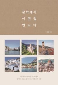 문학에서 여행을 만나다