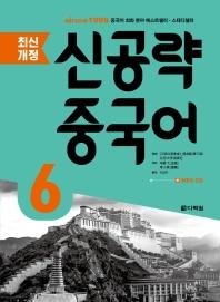 신공략 중국어. 6(CD1장포함)