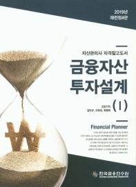 금융자산 투자설계. 1(2019)