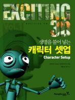 생명을 불어 넣는 캐릭터 셋업(CHARACTER SETUP)(CD1장포함)(EXCITING 3D)