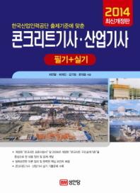 콘크리트기사 산업기사(필기 실기)(2014)(개정판)