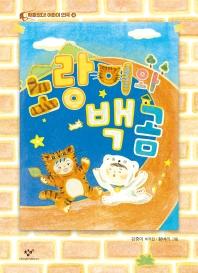 노랑이와 백곰(재미있다! 어린이 연극 4)