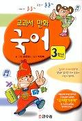 교과서 만화 국어 3학년