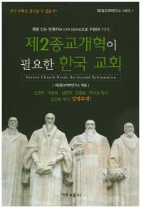 제2종교개혁이 필요한 한국 교회(제2종교개혁연구소 시리즈 1)