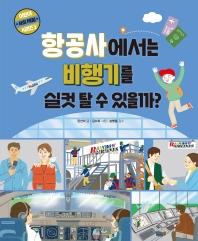 항공사에서는 비행기를 실컷 탈 수 있을까?(어린이 사회 체험 시리즈 3)(양장본 HardCover)