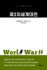 제2차세계대전(교유서가 첫단추 시리즈 23)
