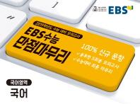 고등 국어영역 국어(2019 수능)(봉투형)(5회분)(EBS 수능 만점마무리)