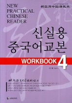 신실용 중국어교본 WORKBOOK 4(CD2장포함)