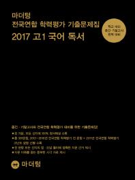 고등 국어 독서 고1 전국연합 학력평가 기출문제집(2017)