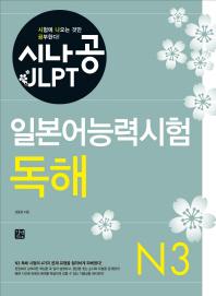 일본어능력시험 N3(독해)(시나공 JLPT)