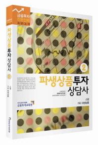 파생상품투자상담사. 2: 스왑 기타 파생상품(2013)(개정판 2판)