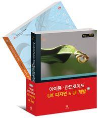������ �ȵ���̵� UX ������ UI ���� ��Ʈ(������ UX ���μ��ų� �ø��� 8)(��2��)