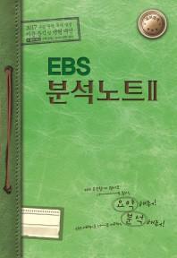 고등 국어영역(2017 수능대비)(EBS 분석노트2)