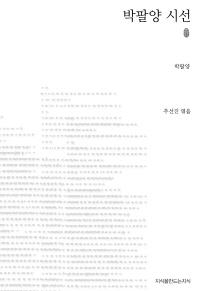 박팔양 시선(지식을만드는지식 시선집)
