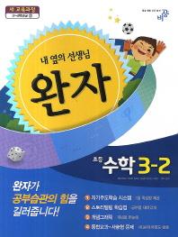 초등 수학 3-2(2014)(완자)