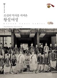 조선의 역사를 지켜온 왕실 여성