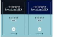 수학 경시 문제의 정석 Premium MEX 중1 문자와 식/함수(전2권)