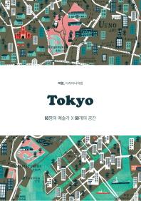Tokyo(도쿄)(여행, 디자이너처럼)