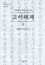 고서해제 5(연세대학교 중앙도서관 소장)(연세국학총서 51)(양장본 HardCover)