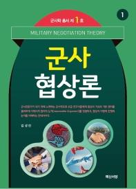 군사협상론(군사학 총서 1)