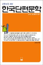 한국단편문학(중학생을위한)