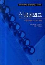신공공외교(한국국제교류재단 공공외교 번역총서시리즈 1)(반양장)