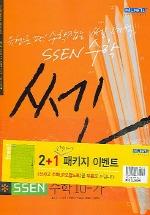 수학 10-가 (쎈2005) + 수학 10-가 (디엠2004) (부록:오답노트 포함)