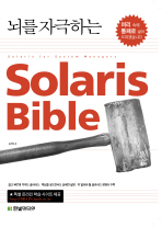 SOLARIS BIBLE(뇌를 자극하는)