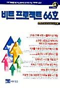 비트프로젝트 66호(CD-ROM 1장 포함)