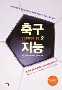 축구 지능. 2(Paperback)