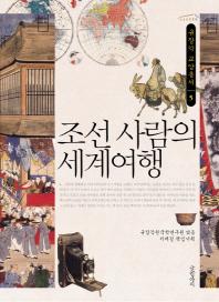 조선 사람의 세계여행(규장각 교양총서 5)