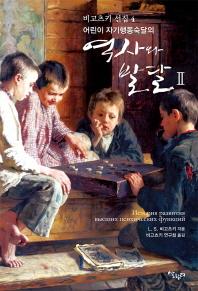 역사와 발달. 2(어린이 자기행동숙달의)(비고츠키 선집 4)(반양장)
