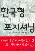 한국형 포지셔닝