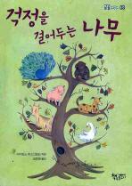 걱정을 걸어두는 나무(곰곰어린이 3)