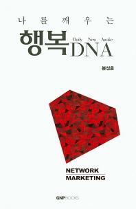 행복 DNA