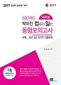 박미진 컴퓨터일반 동형모의고사 최종마무리 14회분(2017)(공단기) #