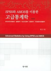 고급통계학(Spss와 Amos를 이용한)(개정판)(CD1장포함)(양장본 HardCover)