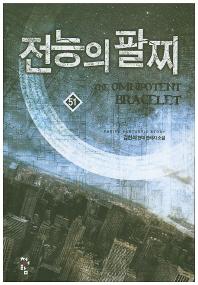 전능의 팔찌. 51