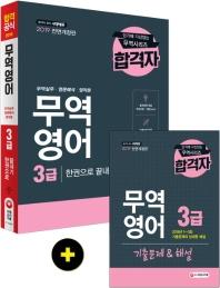 무역영어 3급 한권으로 끝내기(2019)(전면개정판)