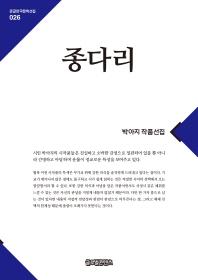 종다리(큰글한국문학선집 26)