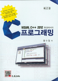 C프로그래밍(Visual C++ 2012 환경에서의)(2판)