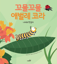 꼬물꼬물 애벌레 코라(똑똑모두누리)(양장본 HardCover)