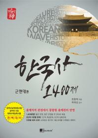 한국사 1400제: 근현대편(2017)