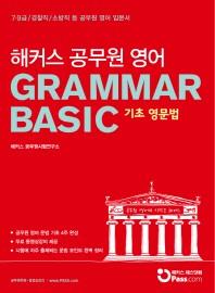 영어 Grammar Basic(기초 영문법)