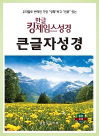 한글 킹제임스성경 큰글자성경(색인/천연우피)(9판)