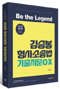 김승봉 형사소송법 기출지문 OX(2018)(개정판)