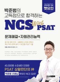 NCS with PSAT 문제해결+자원관리능력(박준범의 고득점으로 합격하는)